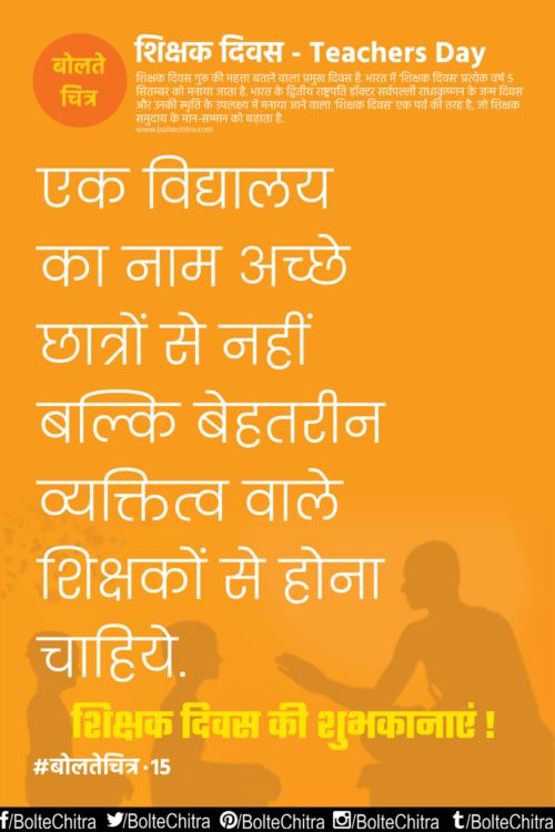 Teachers Day Quotes Greetings Whatsapp SMS in Hindi with Images  Part 15