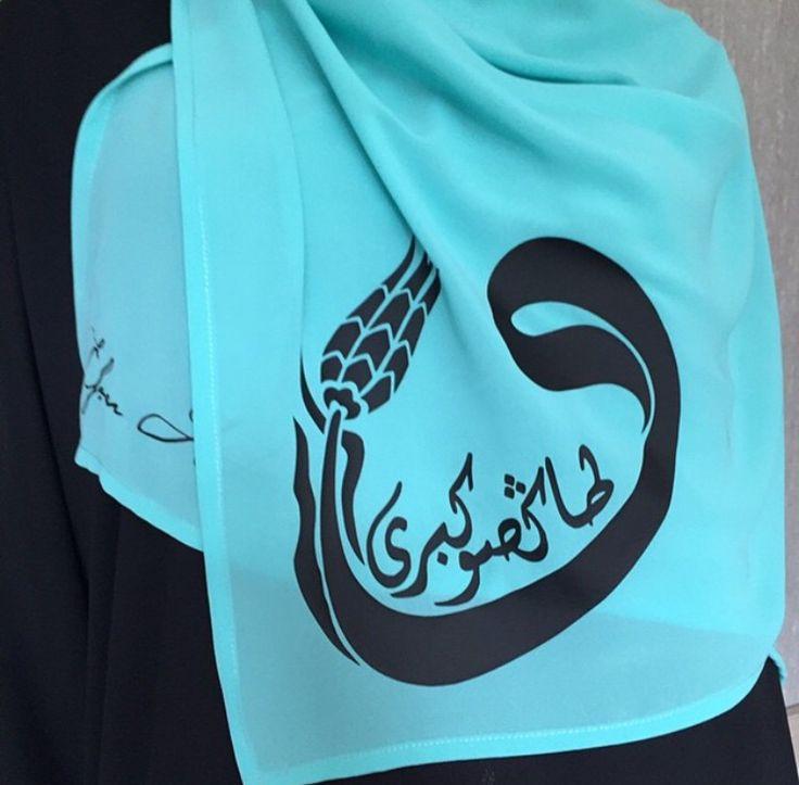 Modern Hat İle İsme Özel Tasarım ŞalEşarp #modernhat #HediyeDediğin #tesettür #moda #hijab #hijabfashion #moda #art