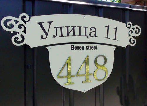 Адресные таблички Киев, табличка на дом Киев, домовой знак Киев - адресная табличка, табличка на дом, домовой знак, табличка с номером дома, коттедж, таунхаус, дом, изготовление таблички на дом, 88 адресный