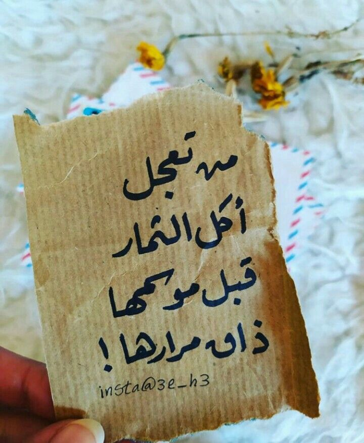 Pin By Amine Mastor On اقوال و حكم Arabic Quotes Cool Words Arabic Love Quotes