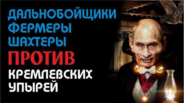 Дальнобойщики и фермеры объединяются против путинских упырей. Подключайт...