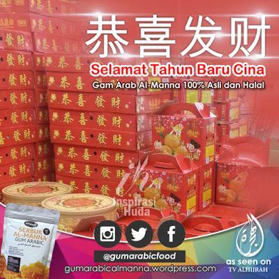 Selamat Tahun Baru Cina 2017 Daripada Stokis Al-Manna Ameer Kota Bharu