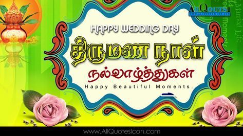 Wedding Day Quotes In Tamil Ideas Beautifulweddingringsmarriage Day Ideas Quotes In 2020 Wedding Anniversary Wishes Wedding Day Wishes Happy Marriage Day Wishes