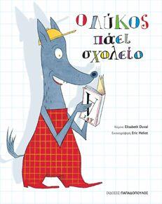 Ο ΛΥΚΟΣ ΠΑΕΙ ΣΧΟΛΕΙΟ - Picturebooks : ΕΚΔΟΣΕΙΣ ΠΑΠΑΔΟΠΟΥΛΟΣ : παιδικά βιβλία