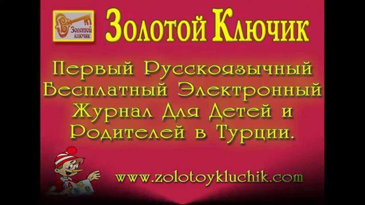 «Золотой Ключик» детский журнал www.zolotoykluchik.com