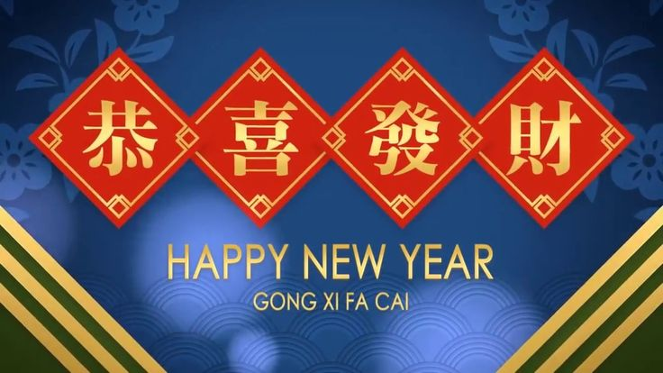 18 best video greetings images on pinterest happy new year happy happy chinese new year 2017 greetings wishes m4hsunfo