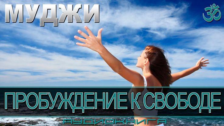 ॐ Муджи - Пробуждение к Свободе (аудиокнига, читает Nikosho). | ЭЗОТЕРИКА