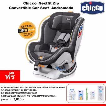 บอกต่อ  Chicco คาร์ซีท Nextfit Zip Convertible Car Seat - Andromeda (Gray)(ระบบ ISOFIX)  ราคาเพียง  17,500 บาท  เท่านั้น คุณสมบัติ มีดังนี้ ปรับระดับการนั่งได้ 9 ระดับ ได้ง่ายด้วยมือเดียว มีมาตรวัด ช่วยให้การติดตั้งถูกตั้งทั้งแบบหันหน้าเข้า-ออก ที่วางแก้วน้ำหรือขวดนมสามารถถอดเข้าออกได้และช่วยเก็บรักษาอุณหภูมิ มี Zip ที่ช่วยให้การถอดเบาะนั่งออกมาซักง่ายขึ้น มีตัวเสริมบริเวณสายรัดตัวเด็ก