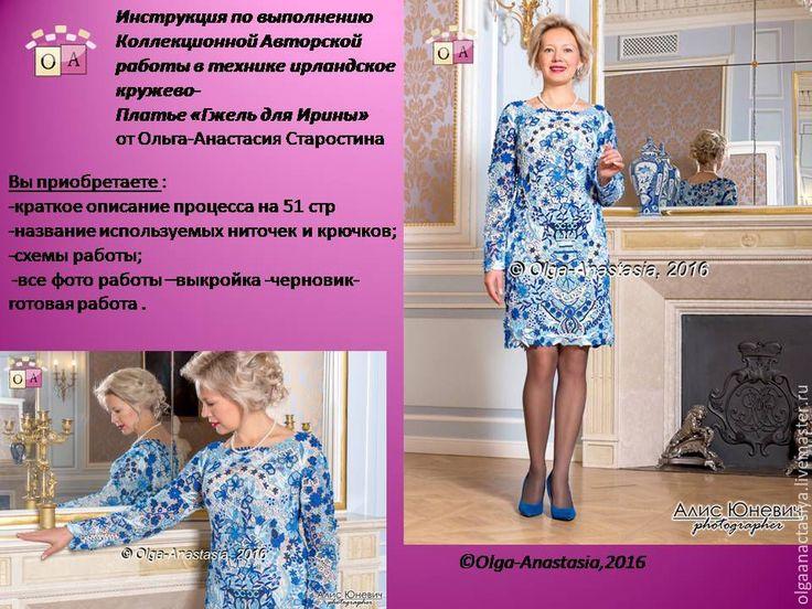 """Купить Инструкция на авторскую работу платье """"Гжель для Ирины"""" - синий, гжель, авторская работа"""