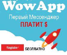 Terem-teremok и реальный заработок: WOWAPP - АНАЛОГ СКАЙПА ПЛАТИТ $