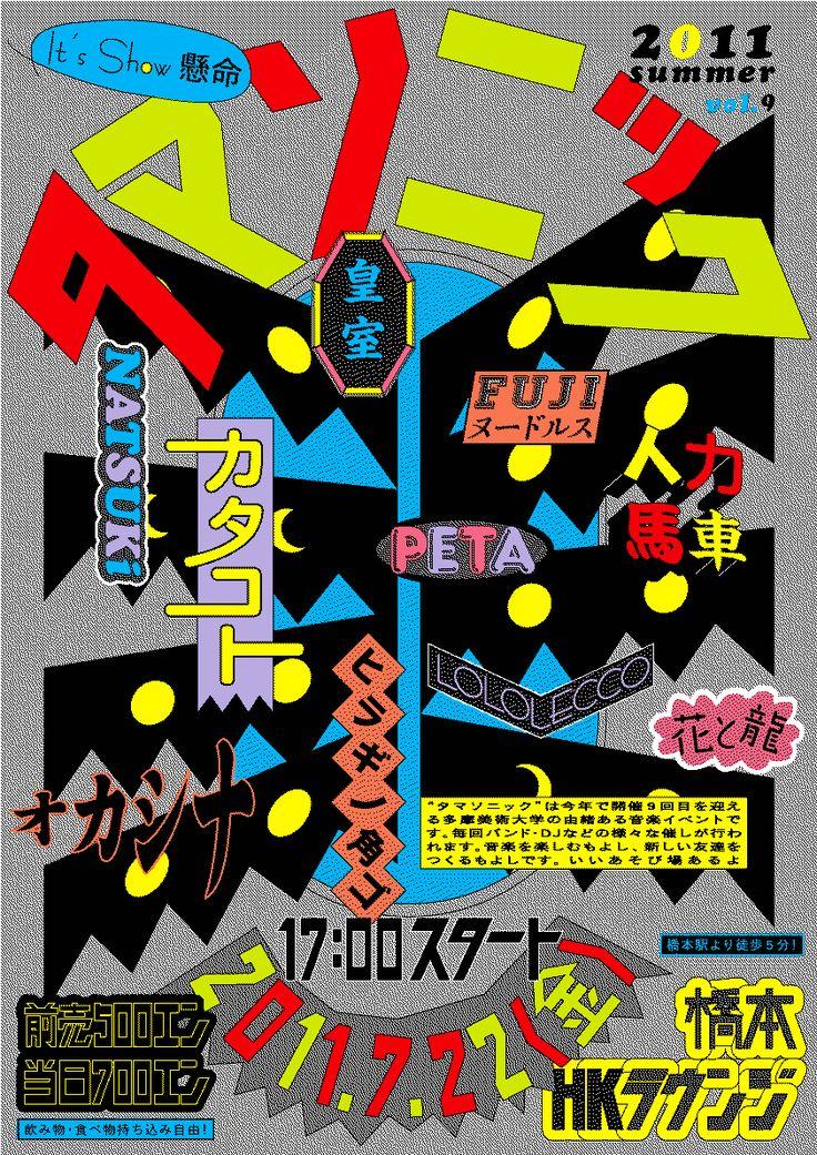 Tama Sonic 09
