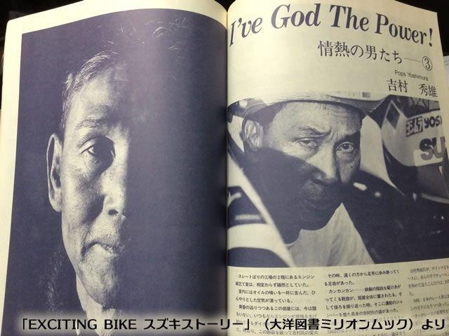 吉村秀雄「スズキストーリー」(大洋図書)より
