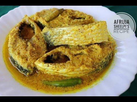 ভাপা ইলিশ | Bhapa Ilish Bangla Recipe | Bengali Steamed Hilsa Fish | Bangladeshi Vapa Ilish Recipe