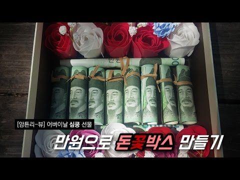 [암튼리뷰]어버이날 '심쿵' 선물…만원으로 '돈꽃박스' 만들기 - YouTube