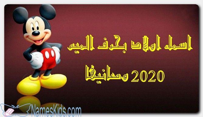 اسماء اولاد بحرف الميم 2020 ومعانيها اسماء اولاد اسماء اولاد بحرف الميم اسماء اولاد مسيحية Mickey Mickey Mouse Disney Characters