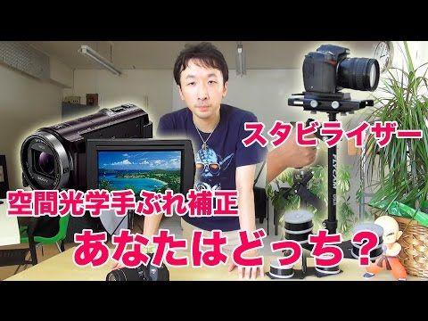 動画の移動撮影で手ぶれを防ぐflycam nanoを使ってみた感想【後編】 - YouTube