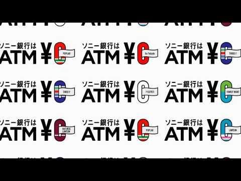 公式【ソニー銀行】ATM手数料0円動画15秒編 ※動画は2013年12月1日時点の情報に基づいて製作されています。 2014年4月1日(火)から消費税率8%への引き上げに伴い、 ATM利用の消費税込手数料が105円より108円に変更となります。 詳しくはこちらをご覧ください。 http://moneykit.ne...