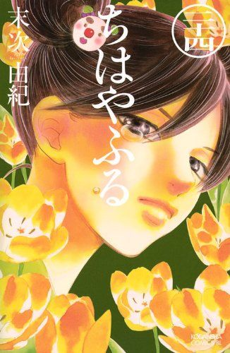 ちはやふる(24) (BE LOVE KC) by 末次 由紀 Chihayafuru vol. 24