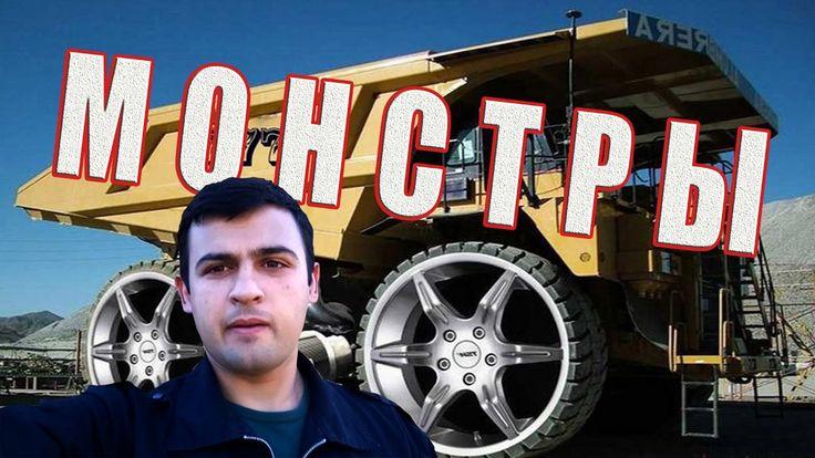 Самые большие грузовые автомобили CATERPILLAR #автомобили #самосвалы