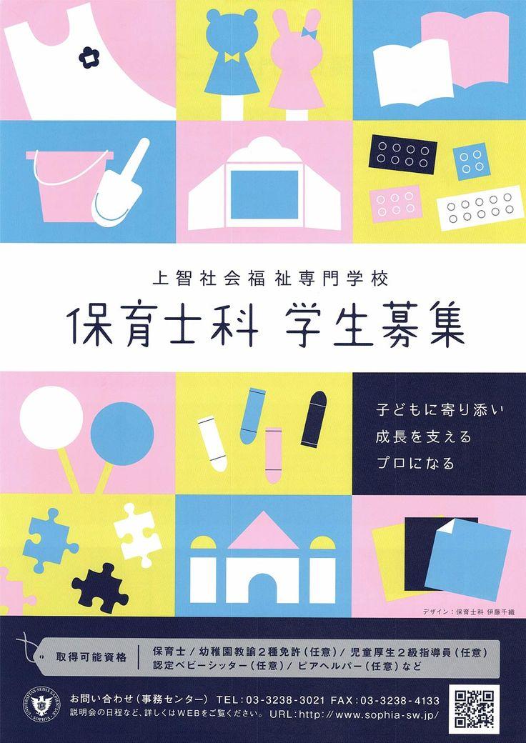 上智社会福祉専門学校 保育士科 学生募集 - フライヤーデザイン