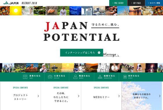 JA共済 | 採用サイトのプラットフォーム | 求人カタログ
