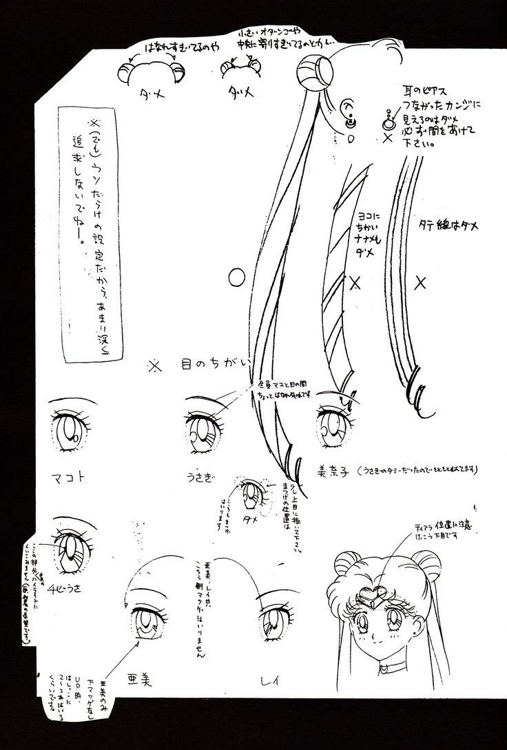 """セーラームーンの設定 Character reference sheet for Sailor Moon (Usagi Tsukino) from """"Sailor Moon"""" series by Naoko Takeuchi."""