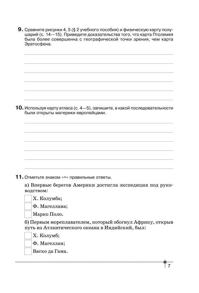 Готовые домашние задания для activity book за класс бесплатно