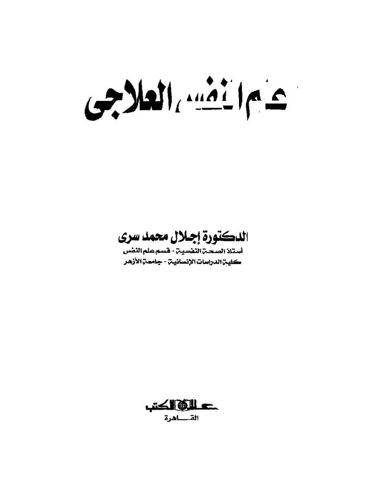 Pin By Abdellah Maliki On Bons Livres Calligraphy Arabic Calligraphy Arabic