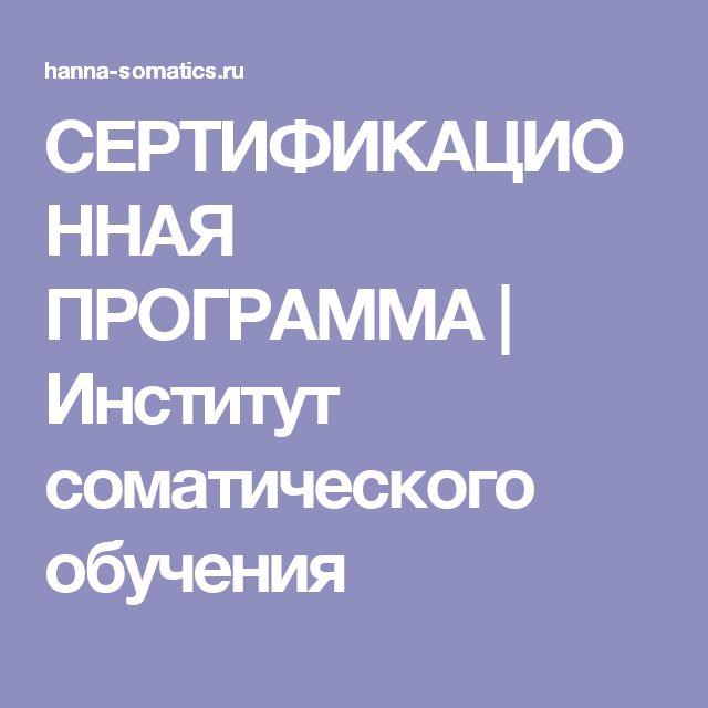 СЕРТИФИКАЦИОННАЯ ПРОГРАММА | Институт соматического обучения