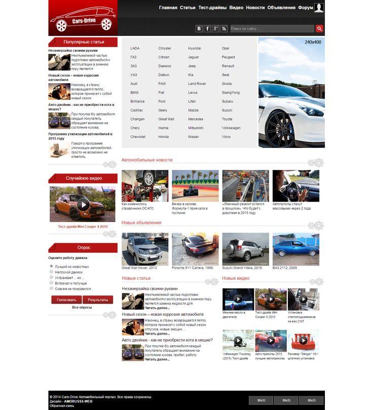 Cars-Drive для DLE #templates #website #шаблон #сайт #web