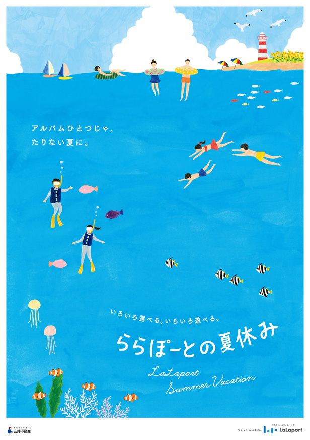 aiko fukawa - making me crave swimming under a warm and lovely sun