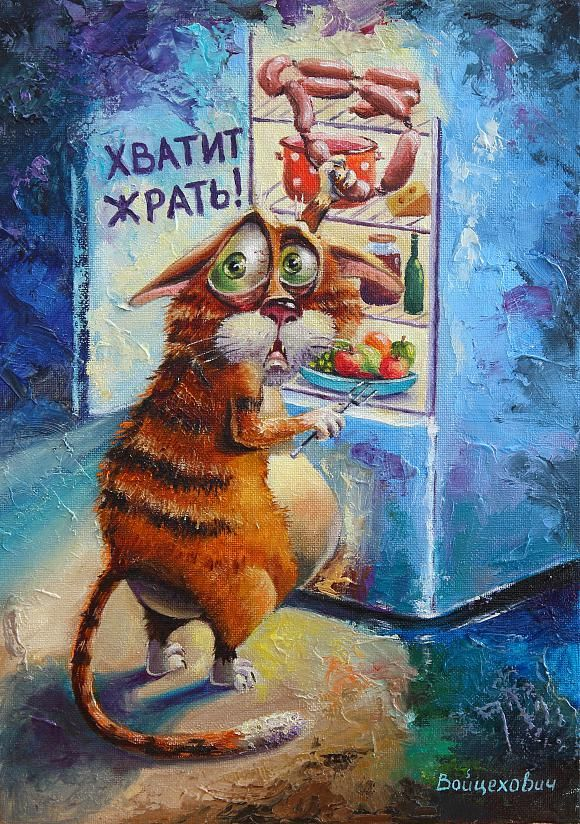 Хватит жрать!, автор Оксана Войцехович. Артклуб Gallerix