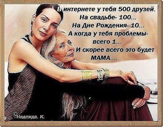 Мама - самый лучший друг