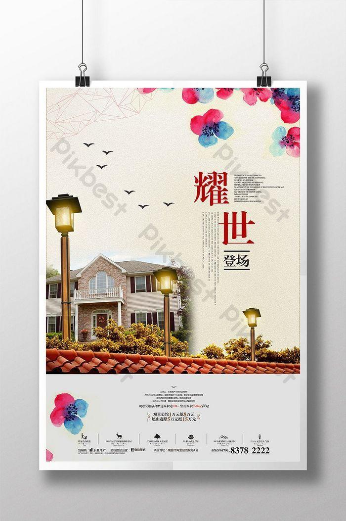 قالب تصميم إعلانات العقارات Psd تحميل مجاني Pikbest Design Template Real Estate Advertising Advertising Design
