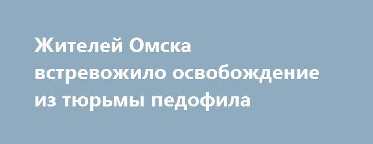 Жителей Омска встревожило освобождение из тюрьмы педофила https://apral.ru/2017/07/26/zhitelej-omska-vstrevozhilo-osvobozhdenie-iz-tyurmy-pedofila.html  Неизвестный в социальных сетях опубликовал встревоженные сообщения о том, что в Омске орудует освободившийся недавно из тюрьмы педофил. Горожане бьют тревогу. Как утверждается в анонимных сообщениях, педофил проживает сейчас по улице 1-й Поселковой, но отслеживает детей в городе Нефтяников и недалеко от дома в районе Парка Победы. Мужчина…