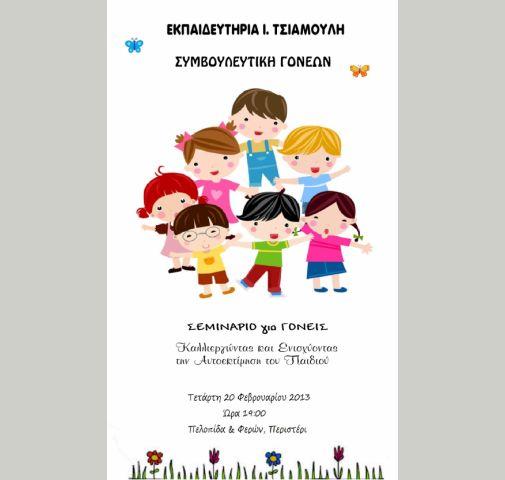 Σεμινάριο διαπαιδαγώγησης για γονείς   ΕΚΠΑΙΔΕΥΤΗΡΙΑ Ι.ΤΣΙΑΜΟΥΛΗ