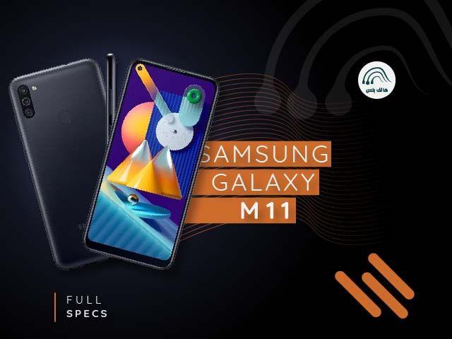 سعر و مواصفات هاتف Samsung Galaxy M11 سامسونج ام 11 Samsung Galaxy Samsung Galaxy