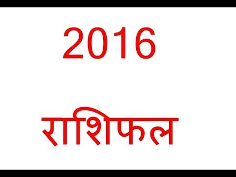 April 2016 Monthly Horoscope in Hindi