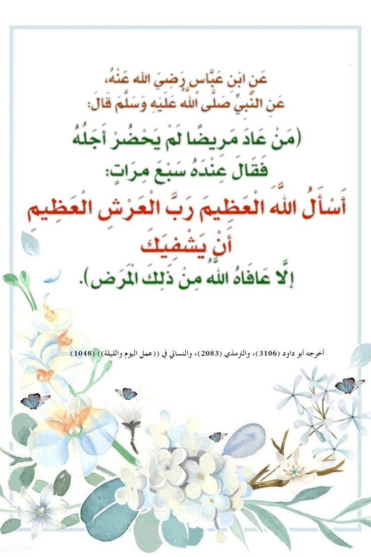 Pin By Sura On احاديث Ahadith Islam