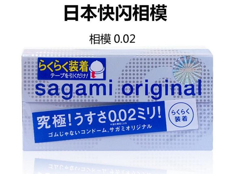 New Arrival Sex Products 002 Condoms Japan Original Sagami Happy Sagami 002 Slim 0.02mm Installed Condom /Box Origin Of Aids Aids Symptoms In Men From Bawanbian, $30.95| Dhgate.Com
