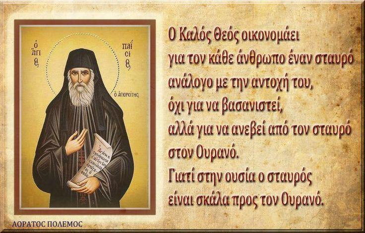 Μακάριος αυτός που δοκιμάζεται σε αυτή τη ζωή ---All carry a cross, but is it so unbearable? St. Paisios