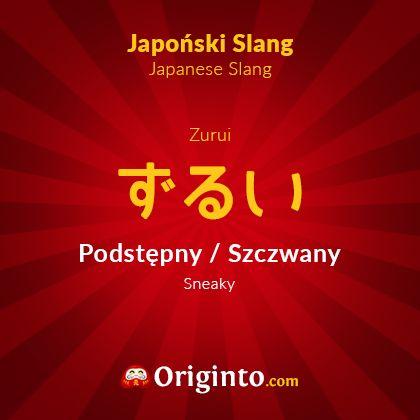 """Zurui ずるい  Podstępny / Szczwany Sneaky  Słówko to może także oznaczać coś w stylu """"To niesprawiedliwe!"""" lub """"Jesteś okropny!"""".  #japoński #slang #japonia #językjapoński #naukajęzyka #japońskiego #otaku #nihon #nihongo #japanese #japan #日本 #日本語 #ポーランド #ポーランド語 #english #polish #polski #originto  Nauka języka japońskiego - Sklep japoński - Stroje anime - Sklep otaku  http://originto.com"""