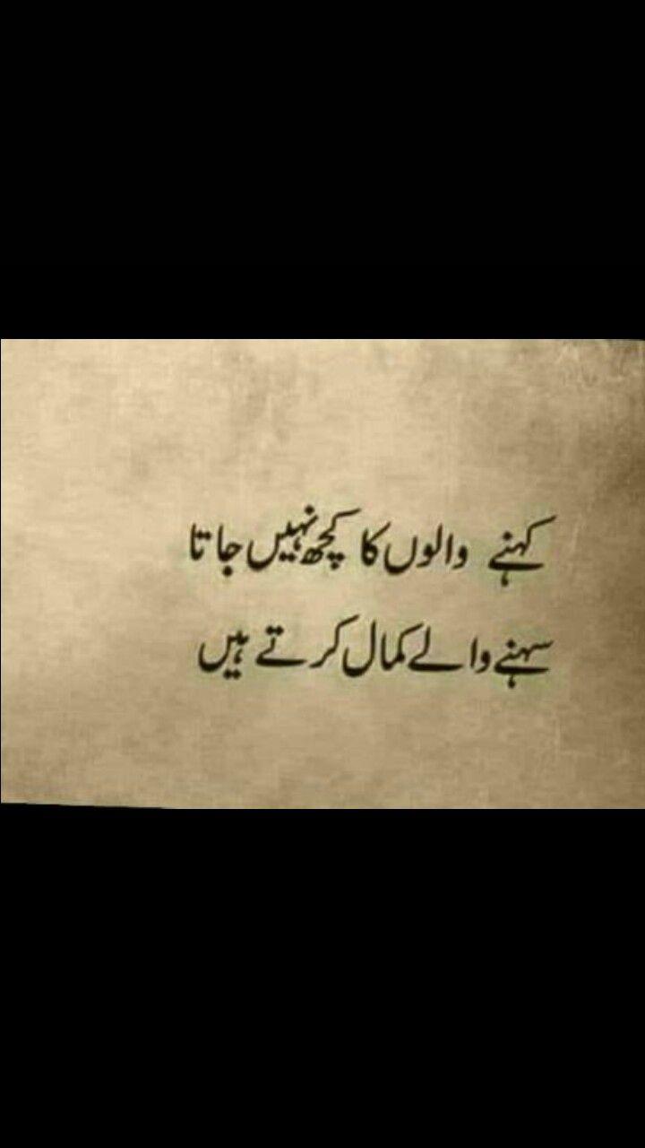 ❤Sharjeel❤  Quotes deep, Deep words, Nice poetry