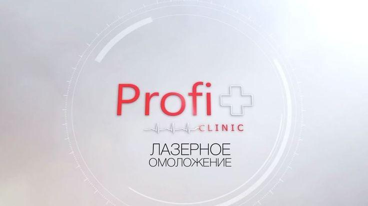 ❗️Запись на консультацию и процедуру по телефону: +38057-341-41-41, +38098-514-03-03 ______________________________________________ #profi+#profiplus#clinic_profi#клиника#харьков#профиплюс#kh#kharkov#kharkiv#medicine#cosmetology#health#healthy#красота#здоровье#лечение#профилактика#диагностика#врачи#лучшиеврачи#doctors#медицинскийцентр#women#man#обследование#анализы#лечение#медицина#лазер#лазернаякосметология http://tipsrazzi.com/ipost/1508609668808140704/?code=BTvqIA2B2eg