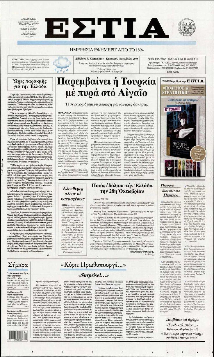 Εφημερίδα ΕΣΤΙΑ - Σάββατο, 31 Οκτωβρίου 2015