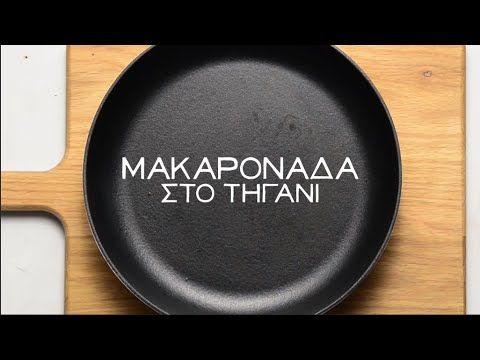 Mακαρονάδα στο τηγάνι - 3 μονάδες(μακαρόνια,λάδι,τυρί) - 2 μονάδες χωρίς λάδι