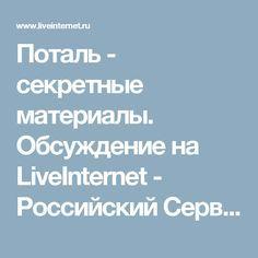 Поталь - секретные материалы. Обсуждение на LiveInternet - Российский Сервис Онлайн-Дневников