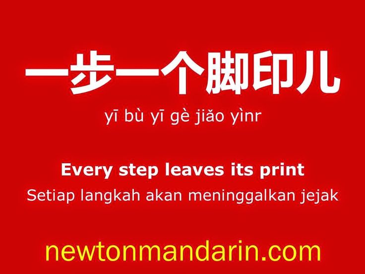newtonmandarin.com: Watch your step