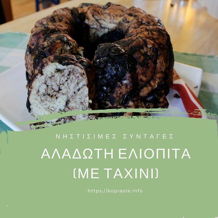 Η αλάδωτη ελιόπιτα που έφτιαξα έχει σαν  λιπαρό στοιχείο μόνο το ταχίνι. Είναι ένα είδος ψωμιού πολύ νόστιμο και υγιεινό και είναι τέλειο για το πρωινό μας ή το δεκατιανό αλλά και σαν ένα σνακ οποιαδήποτε άλλη στιγμή κατά τη διάρκεια της νηστείας, ειδικά τις μέρες που δεν επιτρέπεται ούτε το λάδι. #αλάδωτηελιόπιτα #ελιόψωμο #ελιόπιτα #νηστίσιμεςσυνταγές #ελιόπιταμεταχίνι #κοπιάστε