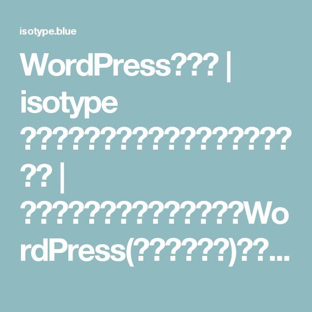 WordPressテーマ   isotype レスポンシブ対応・ハイクオリティテーマ   スタイリッシュでミニマルな、WordPress(ワードプレス)日本語テーマを販売しています。